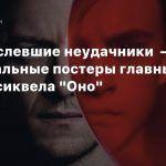 Повзрослевшие неудачники — персональные постеры главных героев сиквела «Оно»