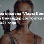 Премьера сиквела «Лары Крофт» с Алисией Викандер состоится в марте 2021 года