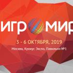 Примите участие в новом конкурсе GameMAG.ru и выиграйте билет на «ИгроМир 2019»!