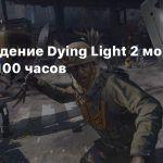 Прохождение Dying Light 2 может занять 100 часов