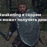 Project Awakening в скором времени может получить демо