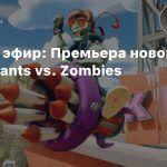 Прямой эфир: Премьера новой части Plants vs. Zombies