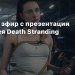 Прямой эфир с презентации геймплея Death Stranding