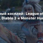 Пятничный косплей: League of legends, Diablo 3 и Monster Hunter