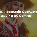 Пятничный косплей: Overwatch, Final Fantasy 7 и DC Comics