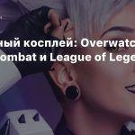 Пятничный косплей: Overwatch, Mortal Kombat и League of Legends