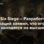 Rainbow Six Siege – Разработчик модификаций заявил, что его клиенты находятся на высших рангах