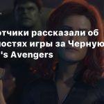 Разработчики рассказали об особенностях игры за Черную вдову в Marvel's Avengers