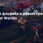 Реклама Алкиона в новом трейлере The Outer Worlds