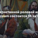 Релиз детективной ролевой игры Disco Elysium состоится 15 октября