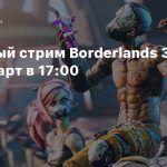 Релизный стрим Borderlands 3 на PC — старт в 17:00 (МСК)