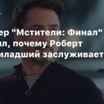 Режиссер «Мстители: Финал» объяснил, почему Роберт Дауни-младший заслуживает «Оскар»