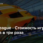 Rocket League — Стоимость игры возросла в три раза