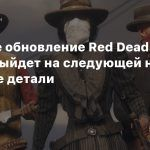 Ролевое обновление Red Dead Online выйдет на следующей неделе — новые детали