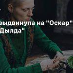 Россия выдвинула на «Оскар» драму «Дылда»