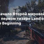 Самое начало Второй мировой войны в первом тизере Land of War: The Beginning