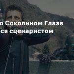 Сериал о Соколином Глазе обзавелся сценаристом