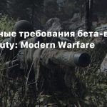 Системные требования беты Call of Duty: Modern Warfare