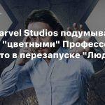 Слух: Marvel Studios подумывает сделать «цветными» Профессора Икс и Магнето в перезапуске «Людей Икс»