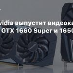 Слух: Nvidia выпустит видеокарты GeForce GTX 1660 Super и 1650 Ti