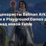 Слух: Сценаристы Batman Arkham перешли в Playground Games для работы над новой Fable