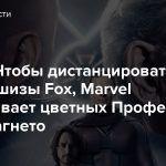 [Слухи] Чтобы дистанцироваться от франшизы Fox, Marvel подыскивает цветных Профессора Икс и Магнето