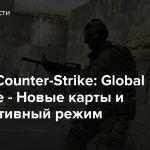 [Слухи] Counter-Strike: Global Offensive — Новые карты и кооперативный режим
