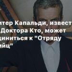 СМИ: Питер Капальди, известный по роли Доктора Кто, может присоединиться к «Отряду самоубийц»