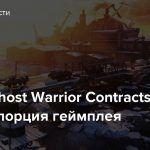 Sniper Ghost Warrior Contracts — Новая порция геймплея