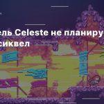 Создатель Celeste не планирует делать сиквел