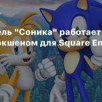 Создатель «Соника» работает над новым экшеном для Square Enix