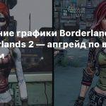 Сравнение графики Borderlands 3 и Borderlands 2 — апгрейд по всем фронтам