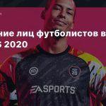 Сравнение лиц футболистов в FIFA 20 и PES 2020