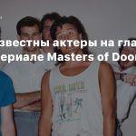 Стали известны актеры на главные роли в сериале Masters of Doom
