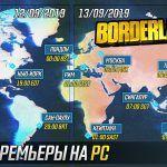 Стало известно точное время выхода Borderlands 3 в России. Появились подробности запуска шутера в Epic Games Store