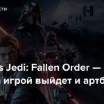 Star Wars Jedi: Fallen Order — Вслед за игрой выйдет и артбук