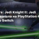 Star Wars: Jedi Knight II: Jedi Outcast вышла на PlayStation 4 и Nintendo Switch