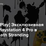 [State of Play] Эксклюзивная версия Playstation 4 Pro в стиле Death Stranding