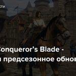 Стрим: Conqueror's Blade — Смотрим предсезонное обновление