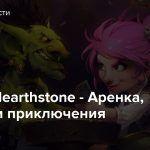 Стрим: Hearthstone — Аренка, ладдер и приключения