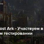 Стрим: Lost Ark — Участвуем в закрытом тестировании