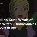 [Стрим] Ni no Kuni: Wrath of the White Witch — Знакомимся с ремастером игры