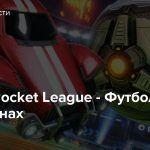 Стрим: Rocket League — Футбол на машинах