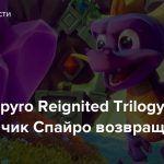 Стрим: Spyro Reignited Trilogy — Дракончик Спайро возвращается