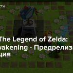 [Стрим] The Legend of Zelda: Link's Awakening — Предрелизная трансляция