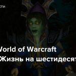 Стрим: World of Warcraft Classic — Жизнь на шестидесятом