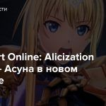 Sword Art Online: Alicization Lycoris — Асуна в новом трейлере