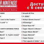 Теперь официально: игры со SNES будут доступны на Switch. Все подробности с Nintendo Direct