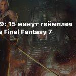 TGS 2019: 15 минут геймплея ремейка Final Fantasy 7