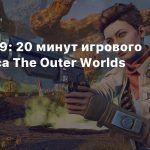 TGS 2019: 20 минут игрового процесса The Outer Worlds